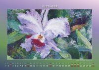 Cathleya - Blumen in Acryl - Kalender © Katharina Hansen-Gluschitz