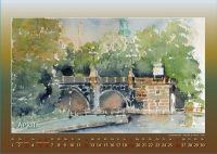 Lombardsbrücke - Mein Hamburg - Kalender © Katharina Hansen-Gluschitz